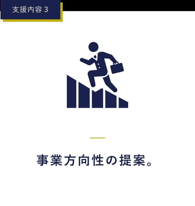 事業方向性の提案。