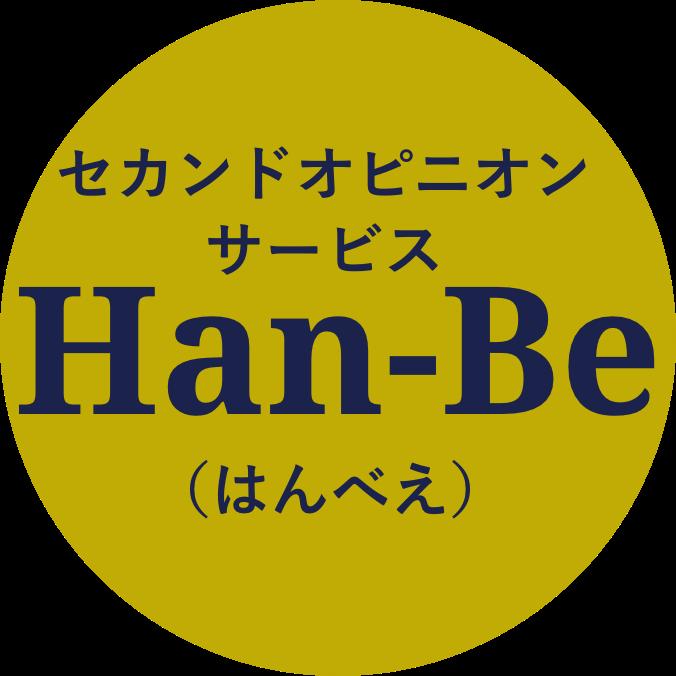 セカンドオピニオン サービスHan-Be